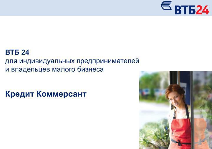 Кредиты в ВТБ для ИП и юрлиц. Ставки на кредитование малого и среднего бизнеса в банке ВТБ — tvoedelo.online