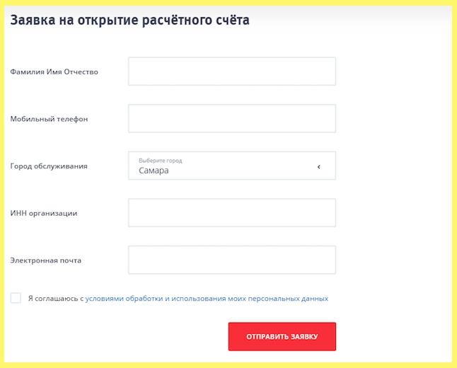Открыть счет в почта банке для ип