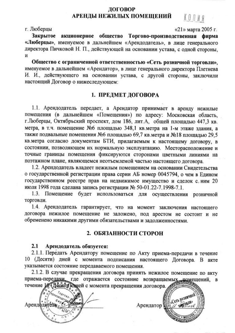 Договор аренды нежилого помещения - бланк образец 2019