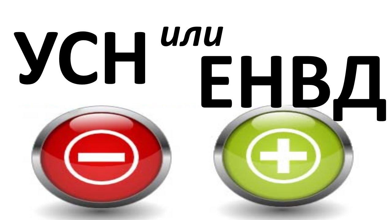 ИП на УСН (упрощенке) и ЕНВД (вмененке): одновременное применение режимов