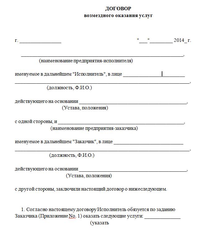 Вопрос по договору ип с физ лицом