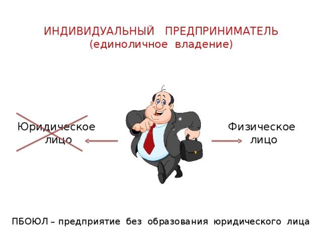Индивидуальный предприниматель - что это такое? Особенности и отличия ИП