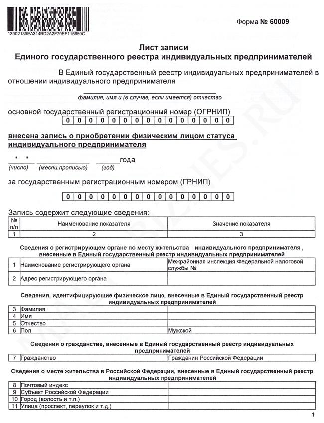 Свидетельство о гос регистрации ип образец