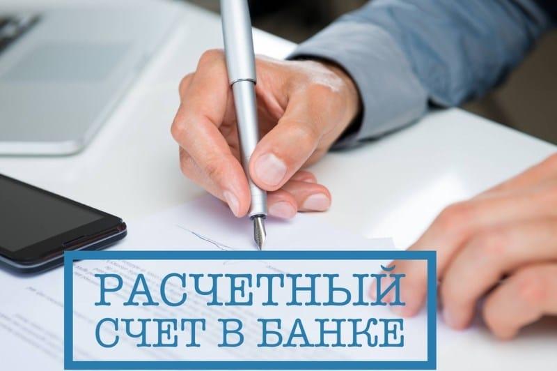 Открыть расчтный счт для ип в сбербанке
