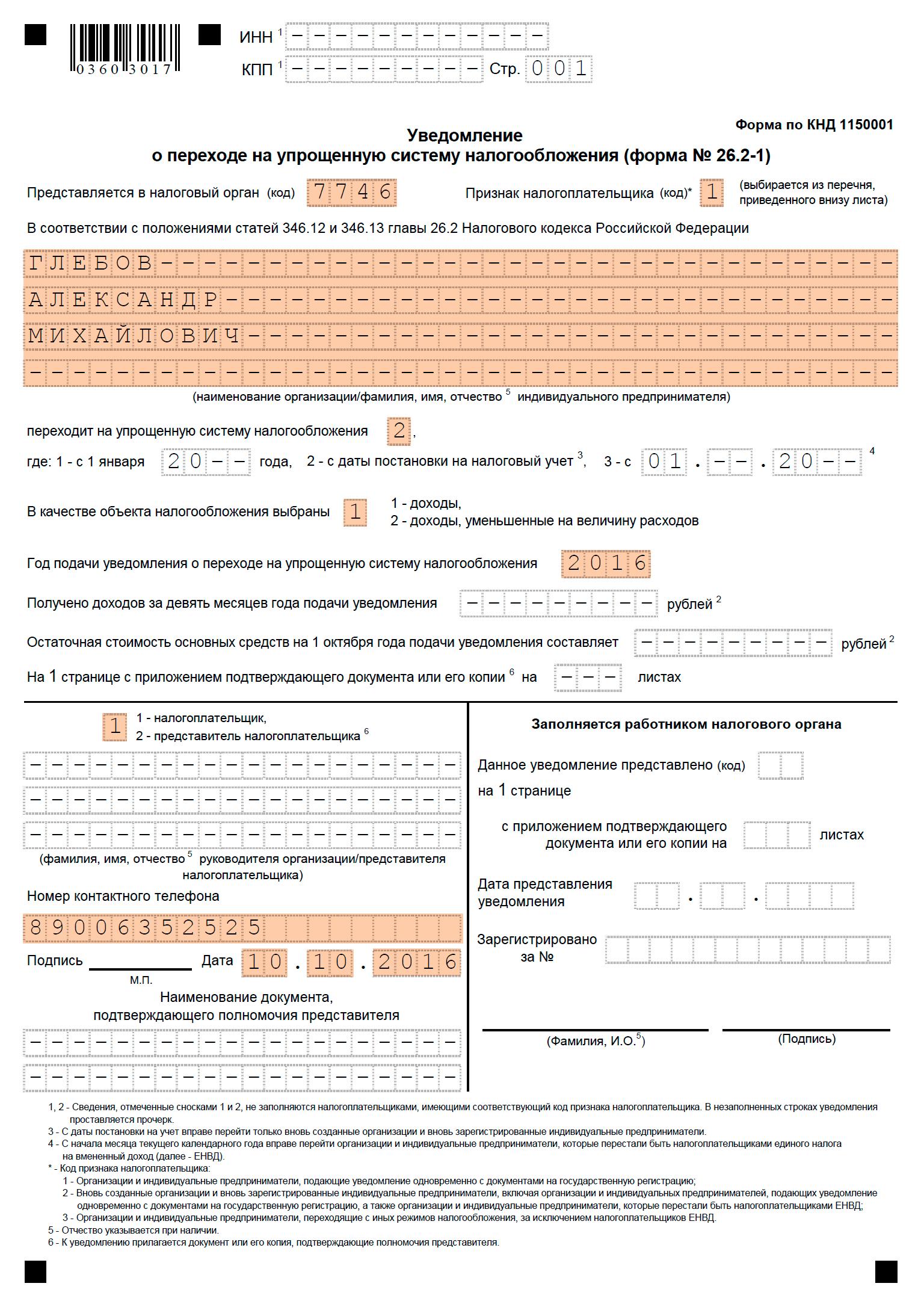 Смена вида налогообложения