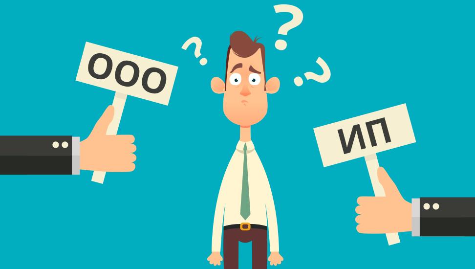 Что такое ИП, ООО, ОАО и ЗАО: расшифровка и краткое описание понятий || Ооо это юридическое лицо или физическое