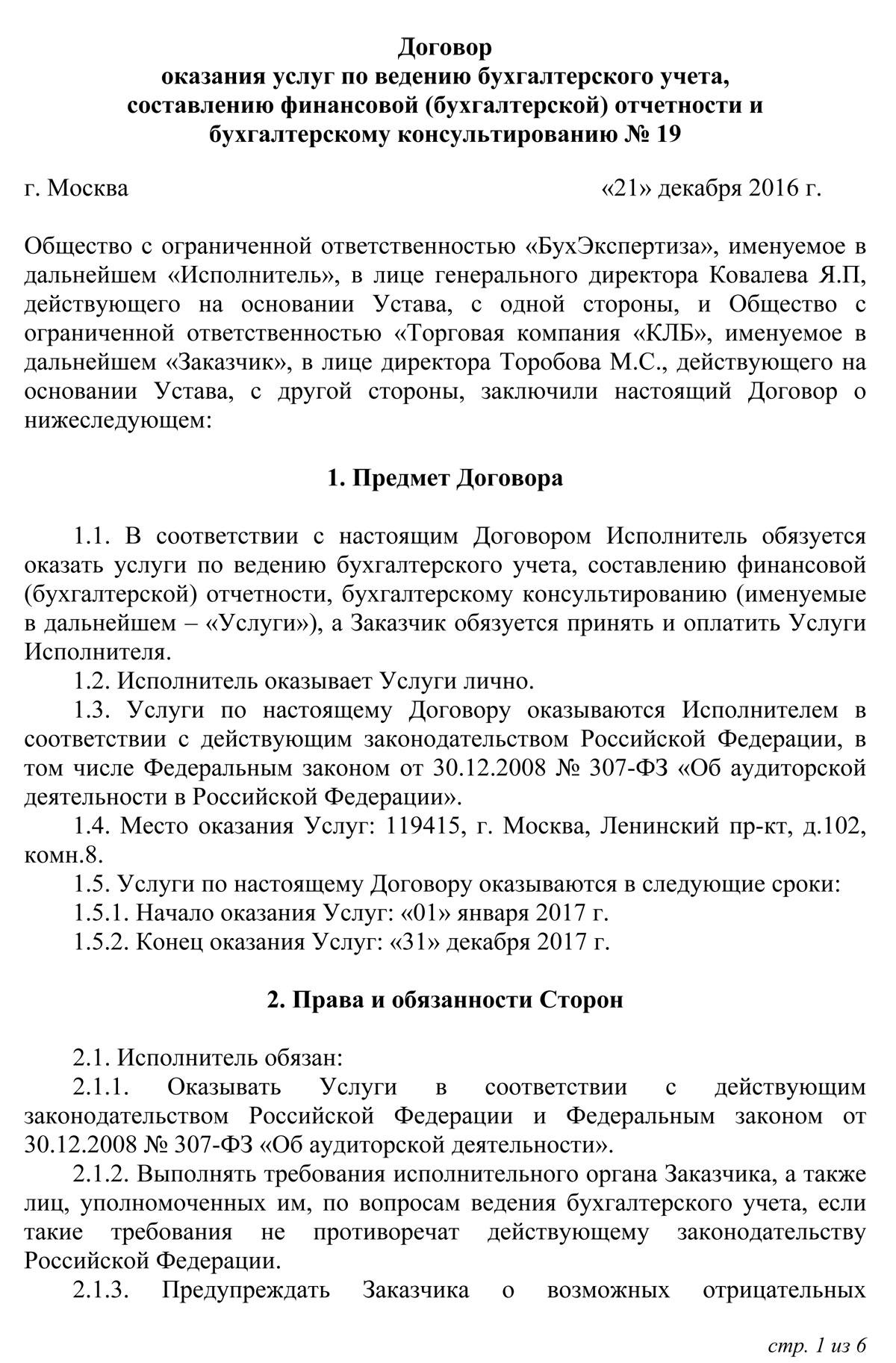 Договор на оказание бухгалтерских услуг с ип ооо работа на дому бухгалтером в омске вакансии