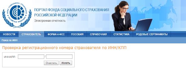 Как узнать ФСС по ИНН организации, код ФСС по ИНН