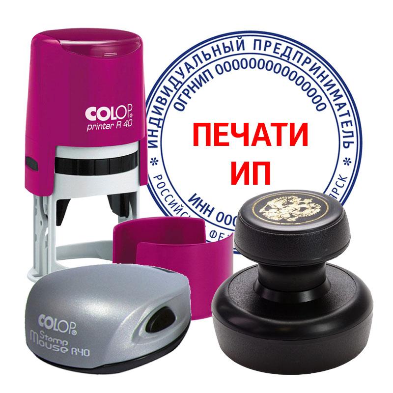 Требования к печатям ООО и ИП. Что должно быть на печати