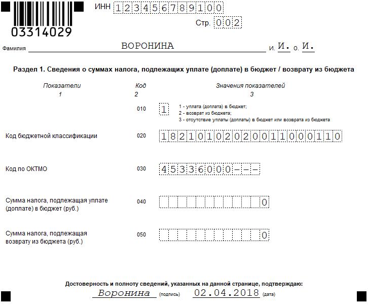 3 ндфл образец заполнения ип вакансии работа бухгалтер
