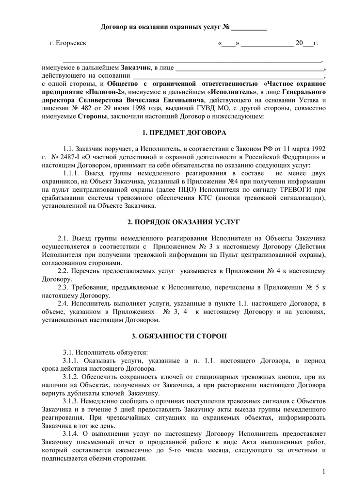 Пакет документов для заключения договора ООО «Силтура»